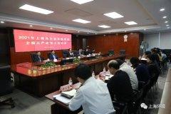 上海市生态环境系统召开2021年全面从