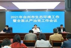 台州市生态环境局召开2021年全市生态