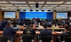 浙江省生态环境厅举办浙环论坛报告会