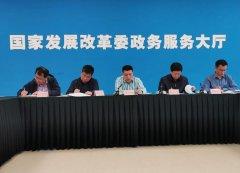 国家发展改革委会同国家林草局召开国家公园项目建设调