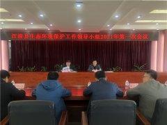 汪清县生态环境保护工作领导小组召开2021年