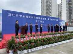 沅江市中心城区水环境综合治理一期工