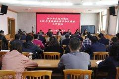 西宁市生态环境局召开2021党风廉政建