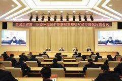 黑龙江省第一生态环境保护督察组向哈尔滨市