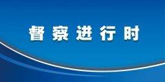 贵州省第七生态环境保护督察组进驻遵