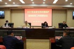 2021年山东省生态环境保护宣传教育工