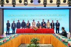 长江环保集团与耒阳市签署共抓长江大保护合作框架协议