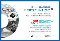 韩国环境部与环境产业协会率十大环境技术先进企业组建