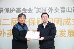 """中华环境保护基金会""""美团外卖青山计划专项基金""""第二"""
