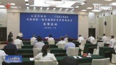 生态环境部与广东省签署共建国际一流美丽湾区合作框架协议