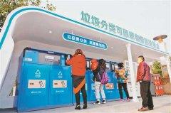 重庆市城市管理局垃圾分类推进办负责人为市民朋友解答垃圾分类工作举措