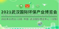 展新品,汇精英,2021武汉国际环保产业博览会全面来袭