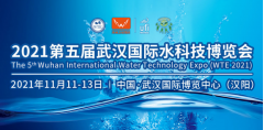 相约11月江城|2021第五届武汉国际水科技博览会正式启