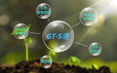 福赛生物揭秘:GT-S消臭因子和FS复合