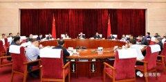 云南省委常委会召开会议 研究部署相关