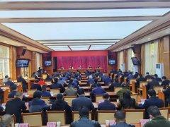 四川省生态环境保护督察甘孜州动员汇