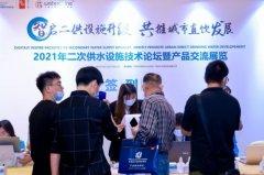 二次供水行业盛会在深圳召开,一目科