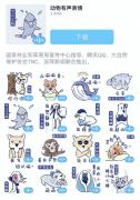 世界地球日,腾讯QQ联合TNC、澎湃新闻开展动物保护科