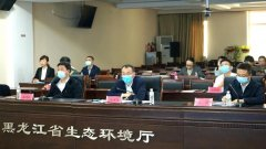 黑龙江省生态环境厅召开2021年一季度