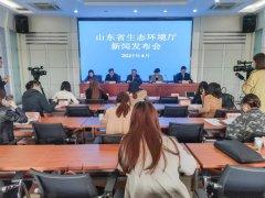 山东省生态环境厅召开2021年一季度全省生态环境质量状