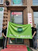 中国绿发会生态文明宣传队揭牌仪式