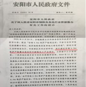 河南省安阳市压减焦化产能不力