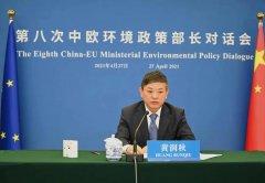 第八次中欧环境政策部长对话会召开