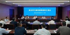 福建省委党史学习教育第十二巡回指导