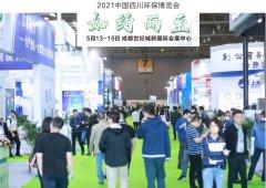 2021四川环保博览会5月13日即将开幕,邀您共赴一场群