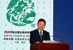 《生物多样性公约》缔约方大会第十五次会议东道国网站