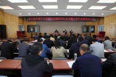 青海省生态环境厅党组召开整治违规收送礼金动员部署会