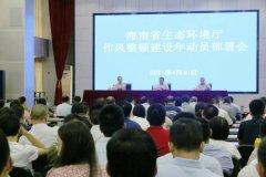 海南省生态环境厅召开作风整顿建设年动员部署会