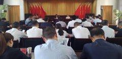 自贡市召开大气污染防治重点工作部署会