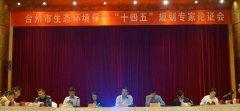 """台州市生态环境保护""""十四五""""规划顺利通过专家论证"""