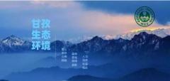 甘孜州召开省级生态环境保护督察发现问题专题部署会