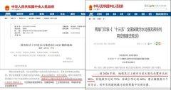 辽宁省朝阳市生活污泥无害化处置工作