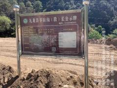 曝光典型案例⑧:甘孜州九龙县建设项
