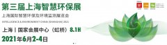 上海国际智慧环保及环境监测展览会