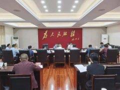 资阳市召开5月大气污染防治调度会议
