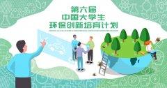 点亮青春智慧,领航绿色未来 第六届《中国大学生环保