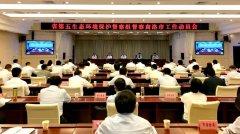陕西省第五生态环境保护督察组督察商