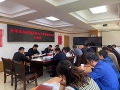 西宁市召开全市生态环境系统大气污染