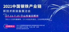中国钢铁产业链新技术新装备展洽会招