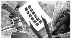 北京某药业公司非法收购出售野生动物