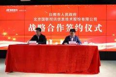 国联股份与日照市人民政府签署战略合