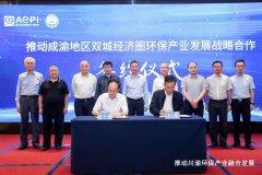 川渝两地环保产业协会签订战略合作协