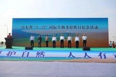 """山东省举办""""5・22国际生物多样性日""""纪念活动"""