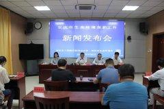 安庆市生态环境局2021年二季度新闻发