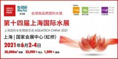 净水市场风云变化,上海国际水展助您把握行业商机