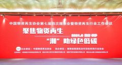 中国物资再生协会第七届四次理事会暨物资再生行业工作